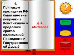 ДОСРОЧНЫЙ ОТВЕТ ПРОВЕРЬ СЕБЯ ПОДСКАЗКА 4. При каком президенте РФ были внесен