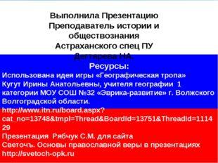 Выполнила Презентацию Преподаватель истории и обществознания Астраханского сп