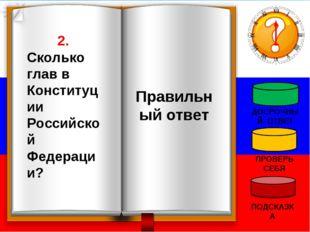 ДОСРОЧНЫЙ ОТВЕТ ПРОВЕРЬ СЕБЯ ПОДСКАЗКА 2. Сколько глав в Конституции Российск