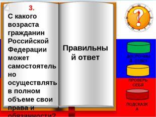 ДОСРОЧНЫЙ ОТВЕТ ПРОВЕРЬ СЕБЯ ПОДСКАЗКА 3. С какого возраста гражданин Российс