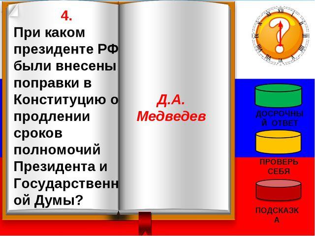 ДОСРОЧНЫЙ ОТВЕТ ПРОВЕРЬ СЕБЯ ПОДСКАЗКА 4. При каком президенте РФ были внесен...