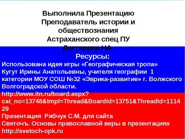Выполнила Презентацию Преподаватель истории и обществознания Астраханского сп...