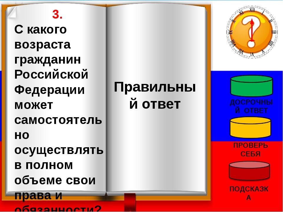 ДОСРОЧНЫЙ ОТВЕТ ПРОВЕРЬ СЕБЯ ПОДСКАЗКА 3. С какого возраста гражданин Российс...