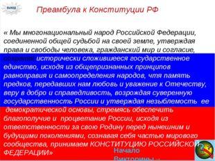 Начало Викторины→ « Мы многонациональный народ Российской Федерации, соединен