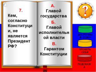 ДОСРОЧНЫЙ ОТВЕТ ПРОВЕРЬ СЕБЯ ПОДСКАЗКА 7. Кем, согласно Конституции, не являе