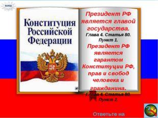 Ответьте на вопрос → Президент РФ является главой государства. Глава 4. Стать