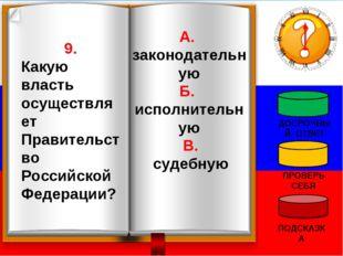 ДОСРОЧНЫЙ ОТВЕТ ПРОВЕРЬ СЕБЯ ПОДСКАЗКА 9. Какую власть осуществляет Правитель