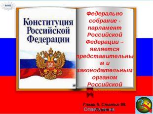 Ответьте на вопрос → Федерально собрание - парламент Российской Федерации – я