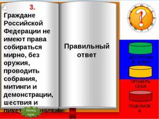 ДОСРОЧНЫЙ ОТВЕТ ПРОВЕРЬ СЕБЯ ПОДСКАЗКА 3. Граждане Российской Федерации не им
