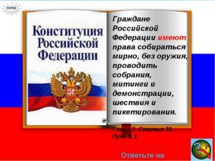 Ответьте на вопрос → Граждане Российской Федерации имеют права собираться мир