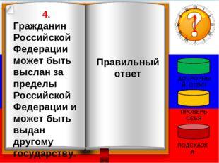 ДОСРОЧНЫЙ ОТВЕТ ПРОВЕРЬ СЕБЯ ПОДСКАЗКА 4. Гражданин Российской Федерации може