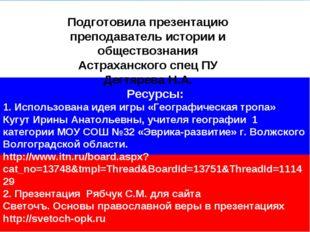 Подготовила презентацию преподаватель истории и обществознания Астраханского