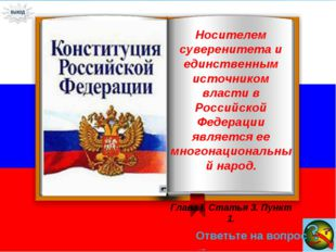 Ответьте на вопрос → Носителем суверенитета и единственным источником власти
