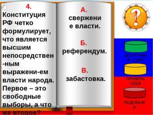 ДОСРОЧНЫЙ ОТВЕТ ПРОВЕРЬ СЕБЯ ПОДСКАЗКА 4. Конституция РФ четко формулирует, ч
