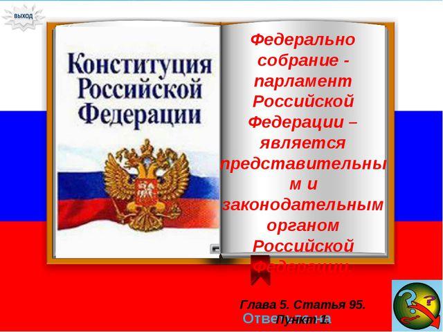Ответьте на вопрос → Федерально собрание - парламент Российской Федерации – я...