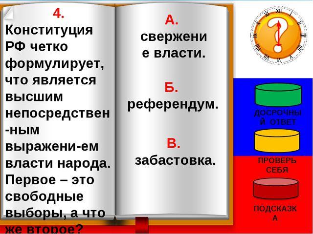 ДОСРОЧНЫЙ ОТВЕТ ПРОВЕРЬ СЕБЯ ПОДСКАЗКА 4. Конституция РФ четко формулирует, ч...