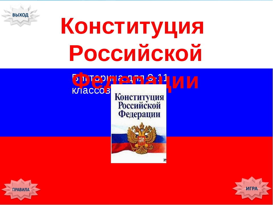Викторина для 9-11 классов Конституция Российской Федерации