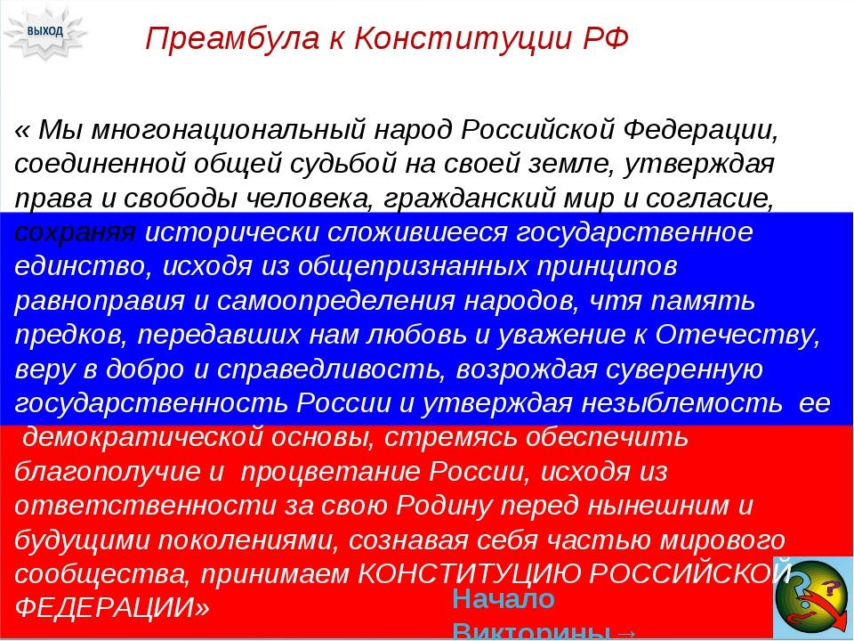 Начало Викторины→ « Мы многонациональный народ Российской Федерации, соединен...
