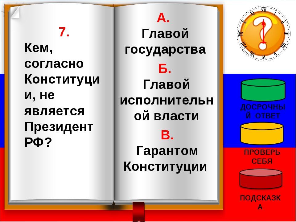 ДОСРОЧНЫЙ ОТВЕТ ПРОВЕРЬ СЕБЯ ПОДСКАЗКА 7. Кем, согласно Конституции, не являе...