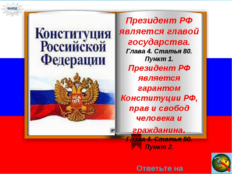 Ответьте на вопрос → Президент РФ является главой государства. Глава 4. Стать...