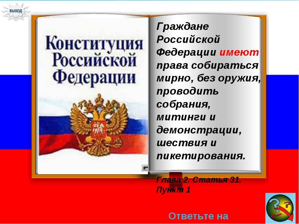 Ответьте на вопрос → Граждане Российской Федерации имеют права собираться мир...