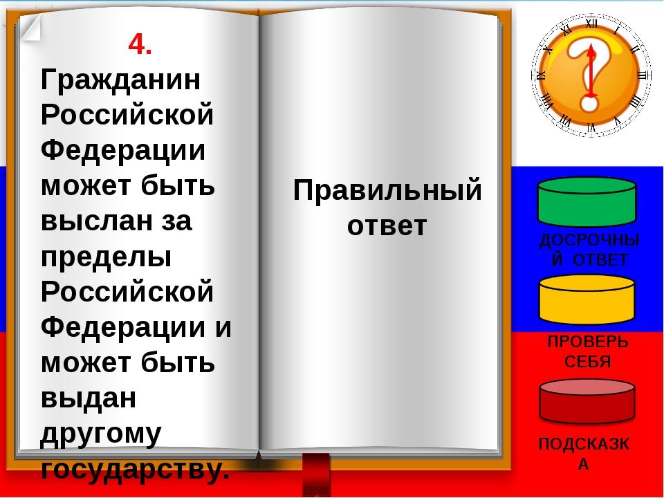 ДОСРОЧНЫЙ ОТВЕТ ПРОВЕРЬ СЕБЯ ПОДСКАЗКА 4. Гражданин Российской Федерации може...