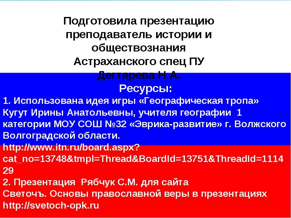Подготовила презентацию преподаватель истории и обществознания Астраханского...