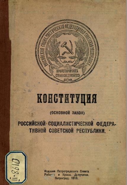 http://library.narfu.ru/rus/TRResources/VirtualExhibitions/PublishingImages/%D0%BA%D0%BE%D0%BD%D1%81%D1%82%D0%B8%D1%82%D1%83%D1%86%D0%B8%D1%8F%20%D0%A0%D0%A1%D0%A4%D0%A1%D0%A0/4.png