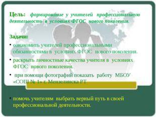 Цель: формирование у учителей профессиональную деятельность в условиях ФГОС н