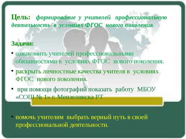 Цель: формирование у учителей профессиональную деятельность в условиях ФГОС н...
