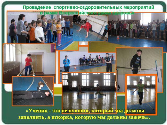 Проведение спортивно-оздоровительных мероприятий в рамке Всероссийского урока...