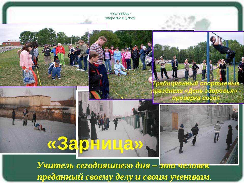 Наш выбор- здоровье и успех Традиционный спортивные праздники «День здоровья»...