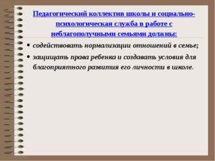 Педагогический коллектив школы и социально-психологическая служба в работе с