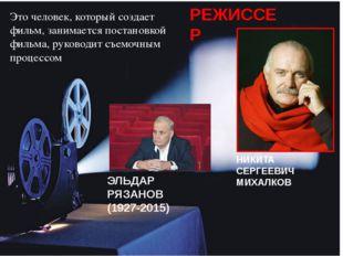СЦЕНАРИСТ ЭДУАРД ВОЛОДАРСКИЙ (1941-2012) Сценарист описывает то, что должно б