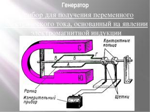 Генератор Прибор для получения переменного электрического тока, основанный на