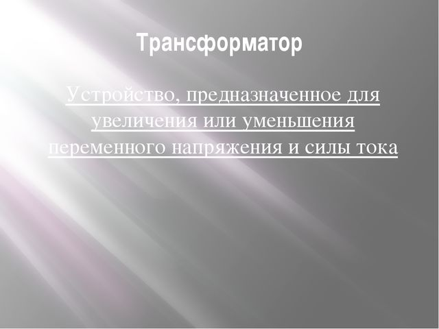 Трансформатор Устройство, предназначенное для увеличения или уменьшения перем...