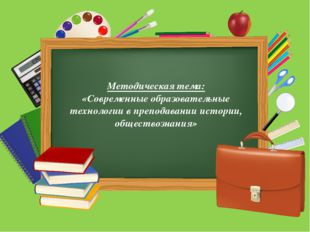 Методическая тема: «Современные образовательные технологии в преподавании ис
