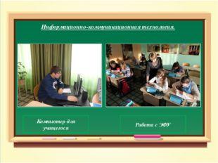 Компьютер для учащегося Работа с ЭФУ Информационно-коммуникационная технолог