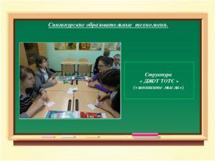Сингапурские образовательные технологии. Структура «ДЖОТ ТОТС» («запишите