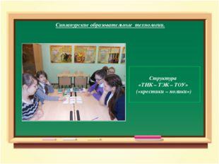 Сингапурские образовательные технологии. Структура «ТИК – ТЭК – ТОУ» («кре