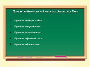Приемы педагогической техники Анатолия Гина Принцип свободы выбора Принцип о