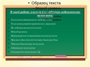 В своей работе я использую следующие педагогические технологии: Технология и
