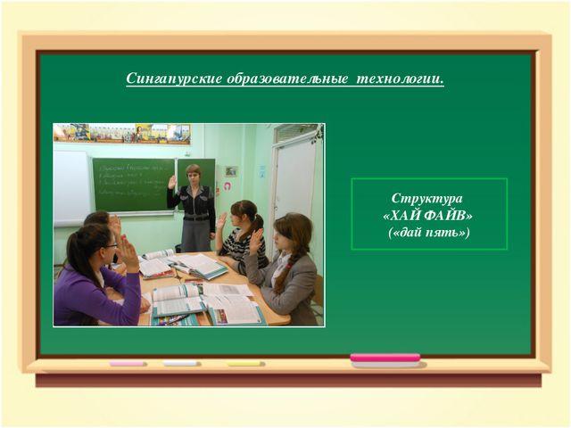 Сингапурские образовательные технологии. Структура «ХАЙ ФАЙВ» («дай пять»)