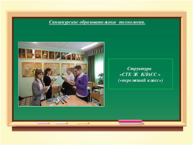 Сингапурские образовательные технологии. Структура «СТЕ ЗЕ КЛАСС» («переме...