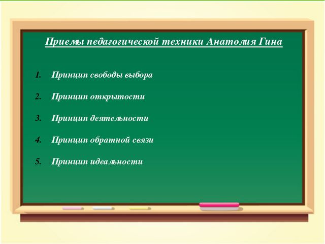Приемы педагогической техники Анатолия Гина Принцип свободы выбора Принцип о...