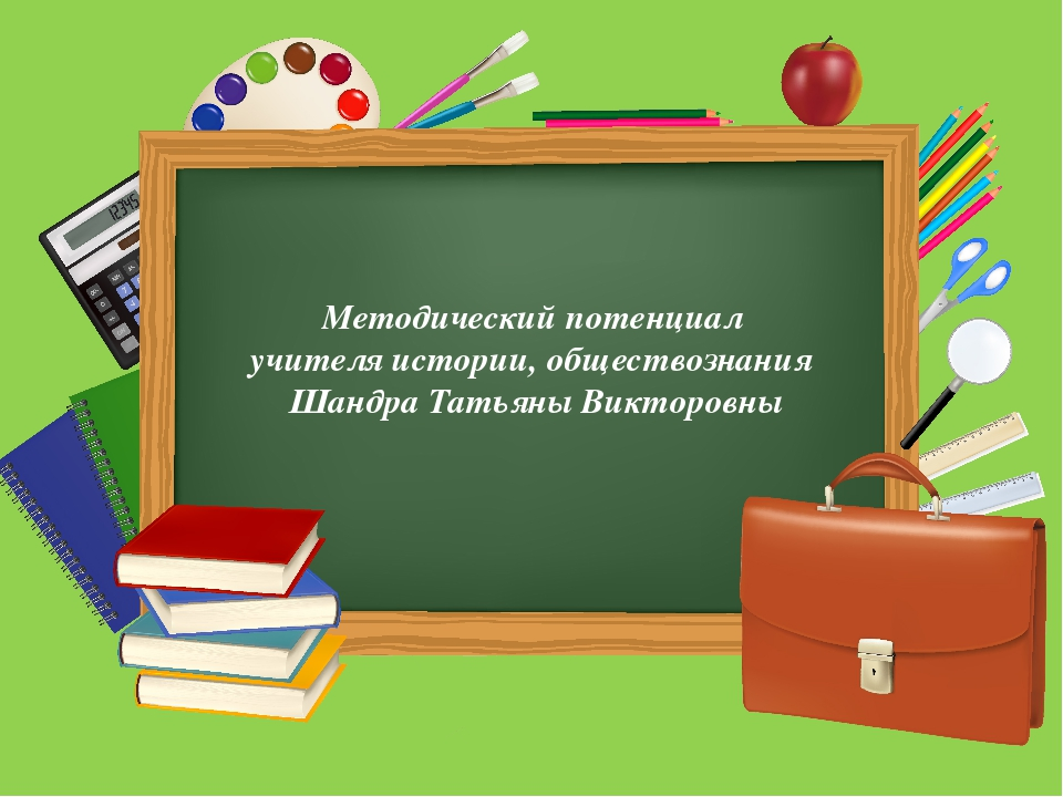 Методический потенциал учителя истории, обществознания Шандра Татьяны Виктор...