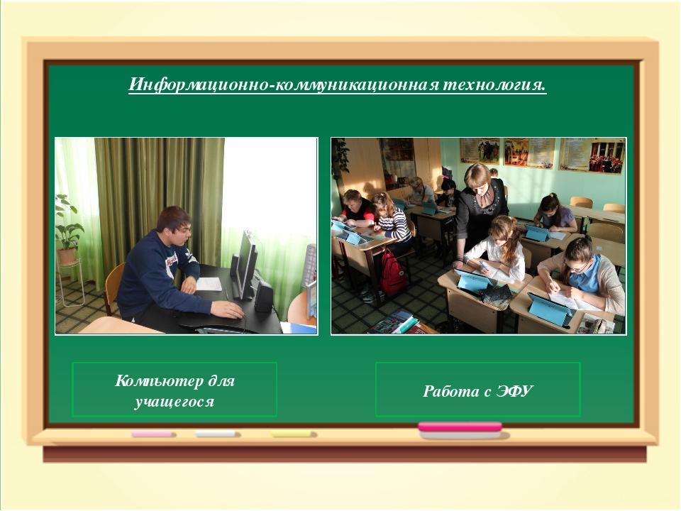 Компьютер для учащегося Работа с ЭФУ Информационно-коммуникационная технолог...