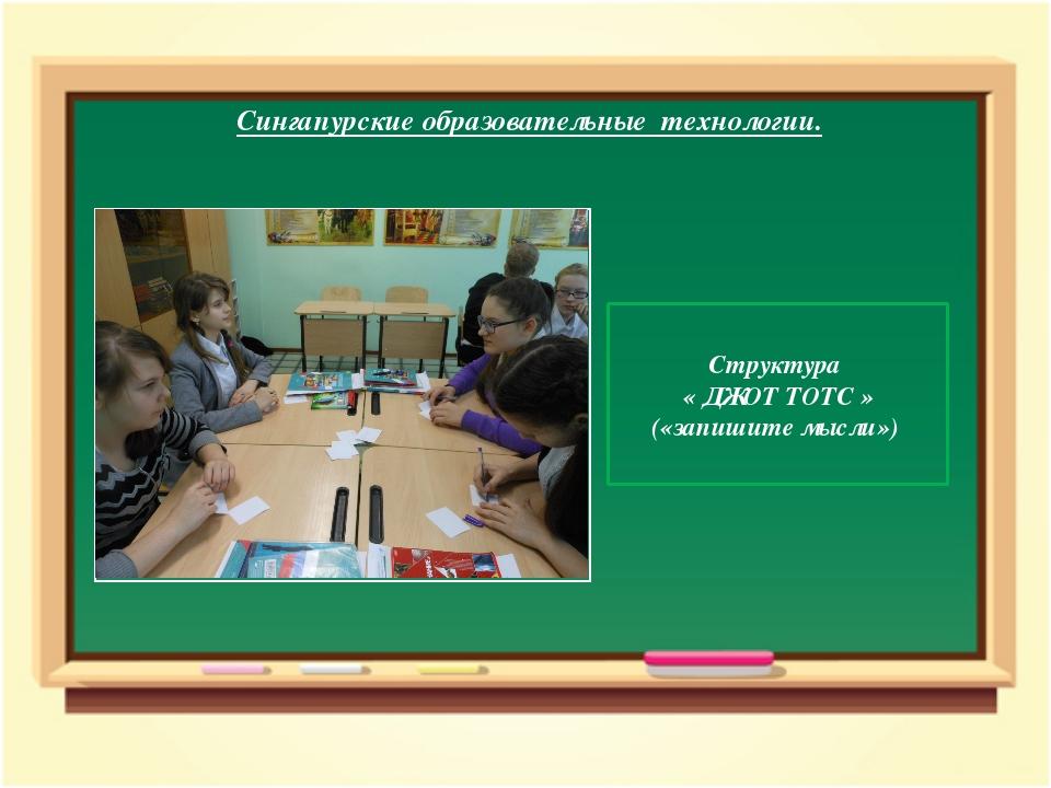 Сингапурские образовательные технологии. Структура «ДЖОТ ТОТС» («запишите...