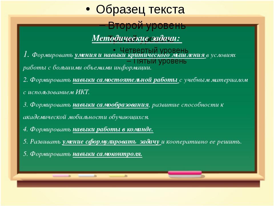 Методические задачи: 1. Формировать умения и навыки критического мышления в...