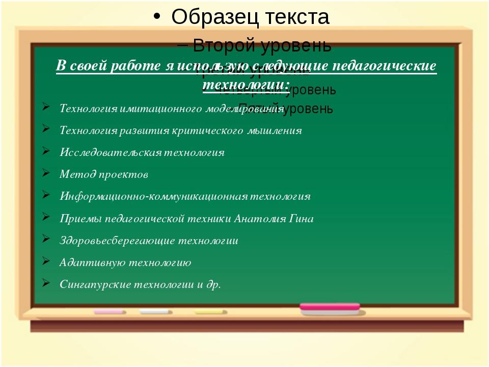 В своей работе я использую следующие педагогические технологии: Технология и...